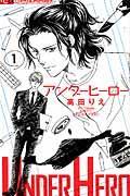 アンダーヒーロー 1の本