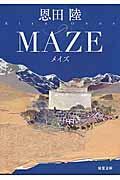 新装版 MAZEの本