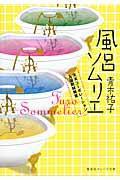 風呂ソムリエの本
