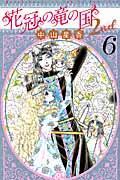 花冠の竜の国2nd 6の本