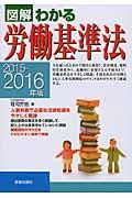 図解わかる労働基準法 2015ー2016年版の本