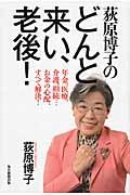 荻原博子のどんと来い、老後!の本