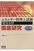 改訂2版 エネルギー管理士試験電気分野徹底研究の本