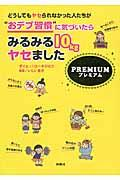 """PREMIUM どうしてもヤセられなかった人たちが""""おデブ習慣""""に気づいたらみるみる10kgヤセましたの本"""