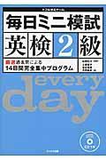 毎日ミニ模試英検2級の本