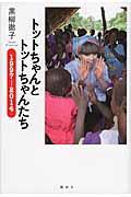 トットちゃんとトットちゃんたち 1997−2014の本