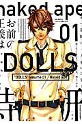 文庫版DOLLS 01の本