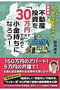 最新版 不動産投資を「30万円以下」で始めて小金持ちになろう!の本