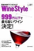 Wine Style究極の安旨ワインはこれだ!!の本