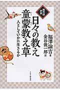 日々の教え・童蒙教え草の本