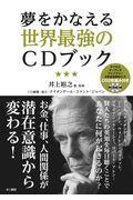 夢をかなえる世界最強のCDブックの本