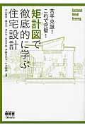 矩計図で徹底的に学ぶ住宅設計の本
