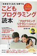 こどもプログラミング読本の本