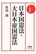 口語訳日本国憲法・大日本帝国憲法の本