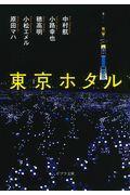 東京ホタルの本