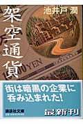架空通貨の本