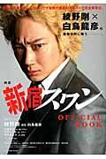 映画新宿スワンOFFICIAL BOOKの本