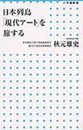 日本列島「現代アート」を旅するの本