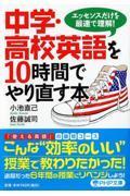 中学・高校英語を10時間でやり直す本の本