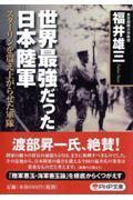 世界最強だった日本陸軍の本