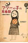 フツーの子の思春期の本