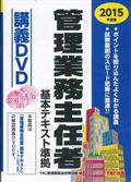 DVD>管理業務主任者基本テキスト準拠講義DVD 2015年度版の本