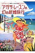 アガサ・レーズンの幻の新婚旅行の本