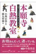 本願寺白熱教室の本