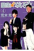 塾生★碇石くん 4の本