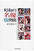 昭和の名優100列伝の本