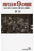 現代日本9の暗闇の本