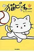 猫ピッチャー 3の本