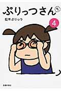 ぷりっつさんち 4の本
