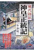 現代語訳神皇正統記の本