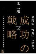 最高知「古典」に学ぶ、成功の戦略の本