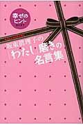 坂東眞理子の「わたし」磨きの名言集の本