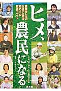 ヒメ、農民になるの本