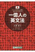 一億人の英文法の本