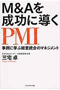 M&Aを成功に導くPMIの本