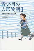 青い目の人形物語 1の本