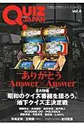 QUIZ JAPAN vol.4の本