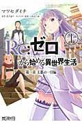 Re:ゼロから始める異世界生活第一章 1の本