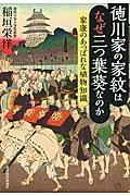 徳川家の家紋はなぜ三つ葉葵なのかの本