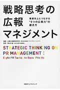 戦略思考の広報マネジメントの本