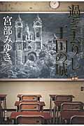 過ぎ去りし王国の城の本