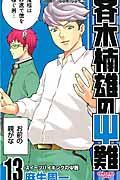 斉木楠雄のΨ難 13の本