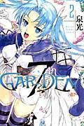 7th GARDEN 2の本
