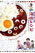 すずちゃんの海街レシピの本
