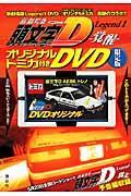 オリジナルトミカ 新劇場版「頭文字D」Legend 1(覚醒)の本