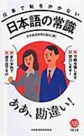 仕事で恥をかかない日本語の常識の本